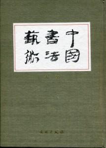 中国書法芸術 先秦239