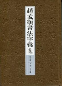 趙孟フ書法字彙245