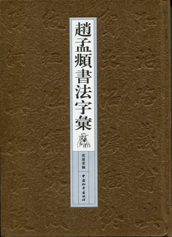 趙孟フの画像 p1_2