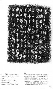 中国書法芸術 先秦241