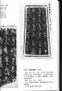 中国書法芸術 先秦240