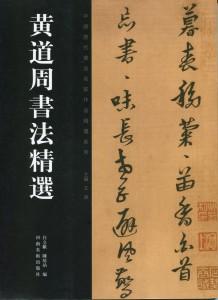 黄道周書法精選255